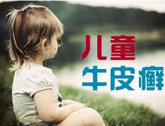 儿童牛皮癣患者治疗注意什么