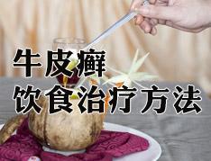 较好牛皮癣患者饮食方法
